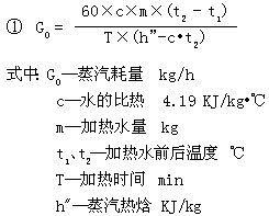 西门热水机械SEMEM HJ型浸没式汽水混合器 选型公式1