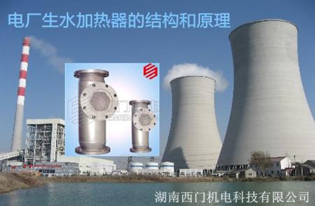 电厂生水加热器的结构和原理
